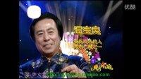 20111130魔亦有道杨氏戏法传人关东七麻之一 温宝良