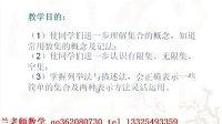 高中数学必修一   高一数学必修1   集合   第二讲   兰江峰数学