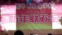 原平职业学校迎新年联欢会舞蹈《欢聚一堂》