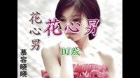 dj舞曲 花心男-慕容晓晓