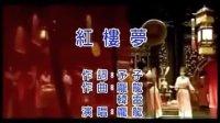 庞龙 - 红楼梦