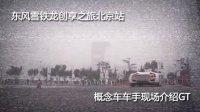 东风雪铁龙创享之旅采访GT概念车车手