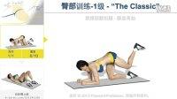 """臀部训练 - 1级 - """"经典训练"""" hd1080p"""