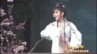 忻雅琴 王清《红楼梦·葬花》(2010.1.26)