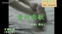 〖中国民歌〗《贵州恋歌》,演唱:『张也』
