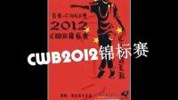 【CWB2012锦标赛】A组Glutinous