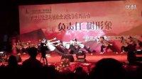 广州石化首届排舞大赛之功夫熊猫