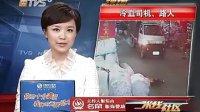 女童被撞后遭二次碾压...拍摄:黄富昌 制作:黄富昌