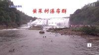 多彩贵州风光片:【黄果树瀑布群之陡坡塘瀑布】原创:西安之声频道