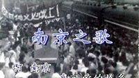 知青之歌-南京之歌