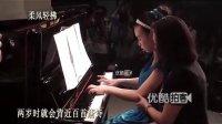 【拍客】深深母爱 18年的坚守 让自闭症女儿成为钢琴高手!.