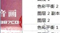2012年9月26号雪舞倪裳老师《PS大图风月》课录