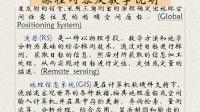 3S技术在林业中的应用 01 四川农业大学 (全套10讲见优酷空间专辑) 自学视频教程观看与下载
