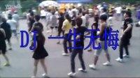 新16步广场舞 DJ【一生无悔】