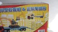 大号 拖板车挖掘机路标 礼盒套装 加速声音 滑行助力工程车套装