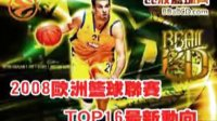 2008欧洲TOP16篮球联赛 第二周MVP  Esteban Batista