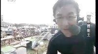 挑战冠军王特辑—2000年极限体能王(二)