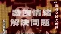 全民最大嘴080917胡瓜 白欣惠最新综艺节目
