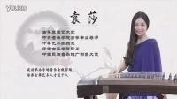 袁莎古筝教学视频(三)春江花月夜(高清)