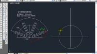 云中帆CAD教程全集 CAD2013教程第9课
