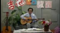 刘天礼吉他教学下