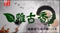 福鼎白茶20140312第14期制茶高手梅相靖
