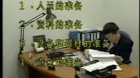 物业管理师培训讲座(上)
