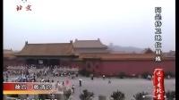 《这里是北京》:皇帝保镖的酸甜苦辣