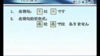 新版标准日语初级1