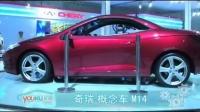08成都国际车展:奇瑞概念车M14