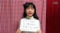 韩国童星李甄13年为高考的哥哥姐姐们加油