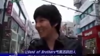 081101 Band Of Brothers 第二期[特效中字][LC希澈家族]