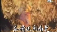 奇幻人间世.1990邵美琪版.EP04