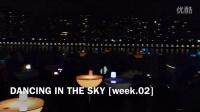 DANCING IN THE SKY [week.02]