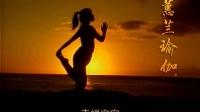 冥想指导1:使用语音玛丹那-莫汉那 蕙兰瑜伽