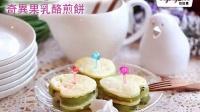 日日煮烹飪短片 - 水果酸奶煎餅 Kiwi Yoghurt Pancakes