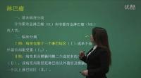 好学教育33雁翎-临床执业医师资格考试-血液系统08