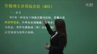 好学教育32雁翎-临床执业医师资格考试-血液系统07
