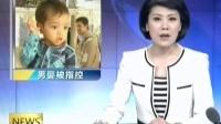 巴基斯坦一九个月大男婴被控谋杀未遂 140405 新闻空间站