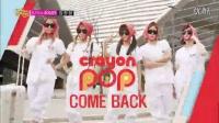 【Crayon Pop】 20140405 - Uh-ee - MBC音乐中心