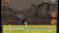 【生化危机4移动版】伦哥的安卓游戏评测03