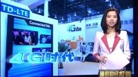 记者观察:展望4G移动互联时代