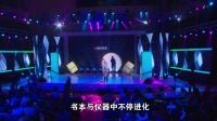【2014菠萝科学奖】物理学家李淼民谣歌手马条 科学改编民谣《方程》