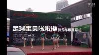 【优舞团⦁商演】贺龙车展开幕式足球宝贝啦啦操