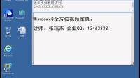 win8教程 windows8教程