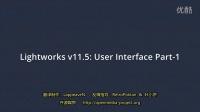 Lightworks 11.5 新特性介绍(1) - 用户界面1