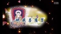 地藏菩萨赞