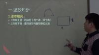零基础数学思维训练第二讲 教你数图形