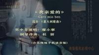 歌唱家廖小宁现场演唱意大利歌曲:我亲爱的 Caro mio ben-声乐教学|声乐培训