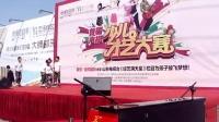 临沂市舞舞溜溜轮滑舞蹈学校 舞舞溜溜组合参加(综艺满天星首届电视少儿才艺大赛  海选完整版